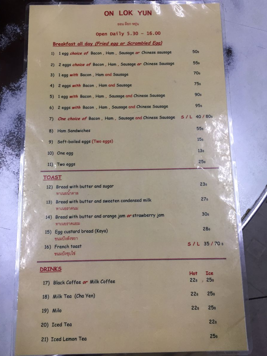 On Lok Yun Menu